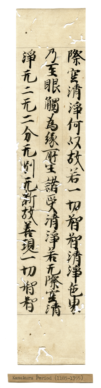 A Kamakura Period Japanese Calligraphy Panel