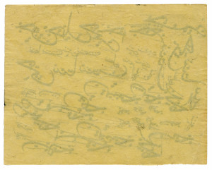 An Antique Yellow Ground Islamic Calligraphy Panel