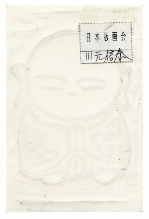 A Contemporary Signed & Dated Woodcut Manner Of Munakata