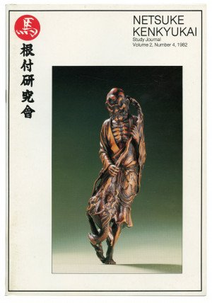 Netsuke Kenkyukai Study Journal Volume 2 No 4  Spring 1982