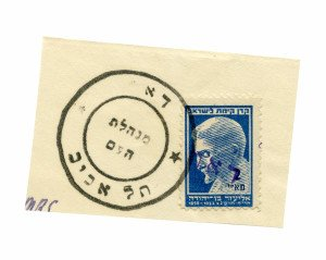 A Vintage Israel Interim Period Issue Ben Yehuda Partial Cover Stamp Worldwide Collectable Stamp