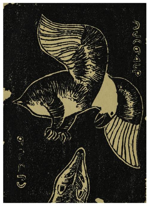 A Vintage 1960 Canadian Inuit Eskimo Art Wood Cut Print Signed Kiawak Hawk & Fox